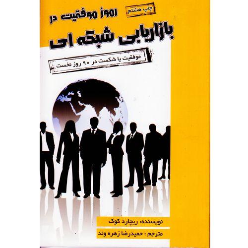 كتاب رموز موفقيت در بازاريابي شبكه اي اثر ريچارد كوك