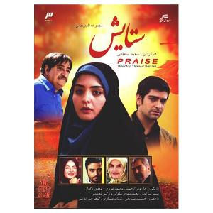 سریال تلویزیونی ستایش اثر سعید سلطانی