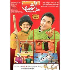 انیمیشن بالشتها قسمت سوم اثر احمد درویش علی