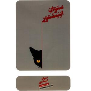 فیلم تئاتر ستوان اینیشمور اثر محمدحسن معجونی