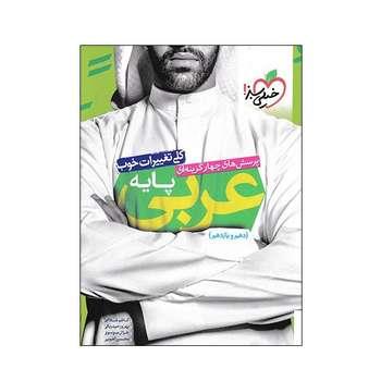 کتاب پرسش های چهار گزینه ای عربی پایه دهم و یازدهم اثر جمعی از نویسندگان انتشارات خیلی سبز