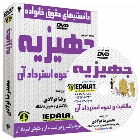 ویدیو آموزشی جهیزیه مالکیت و نحوه استرداد آن به روایت محمدرضا فولادی
