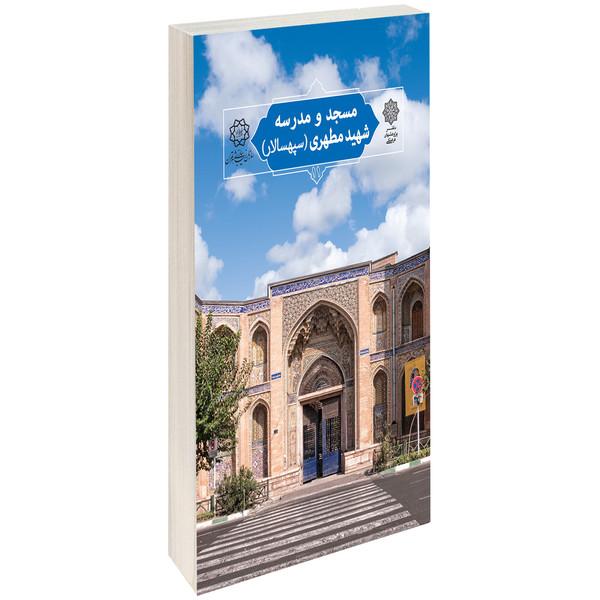 کتاب مسجد و مدرسۀ شهيد مطهری اثر حسن باستانی راد