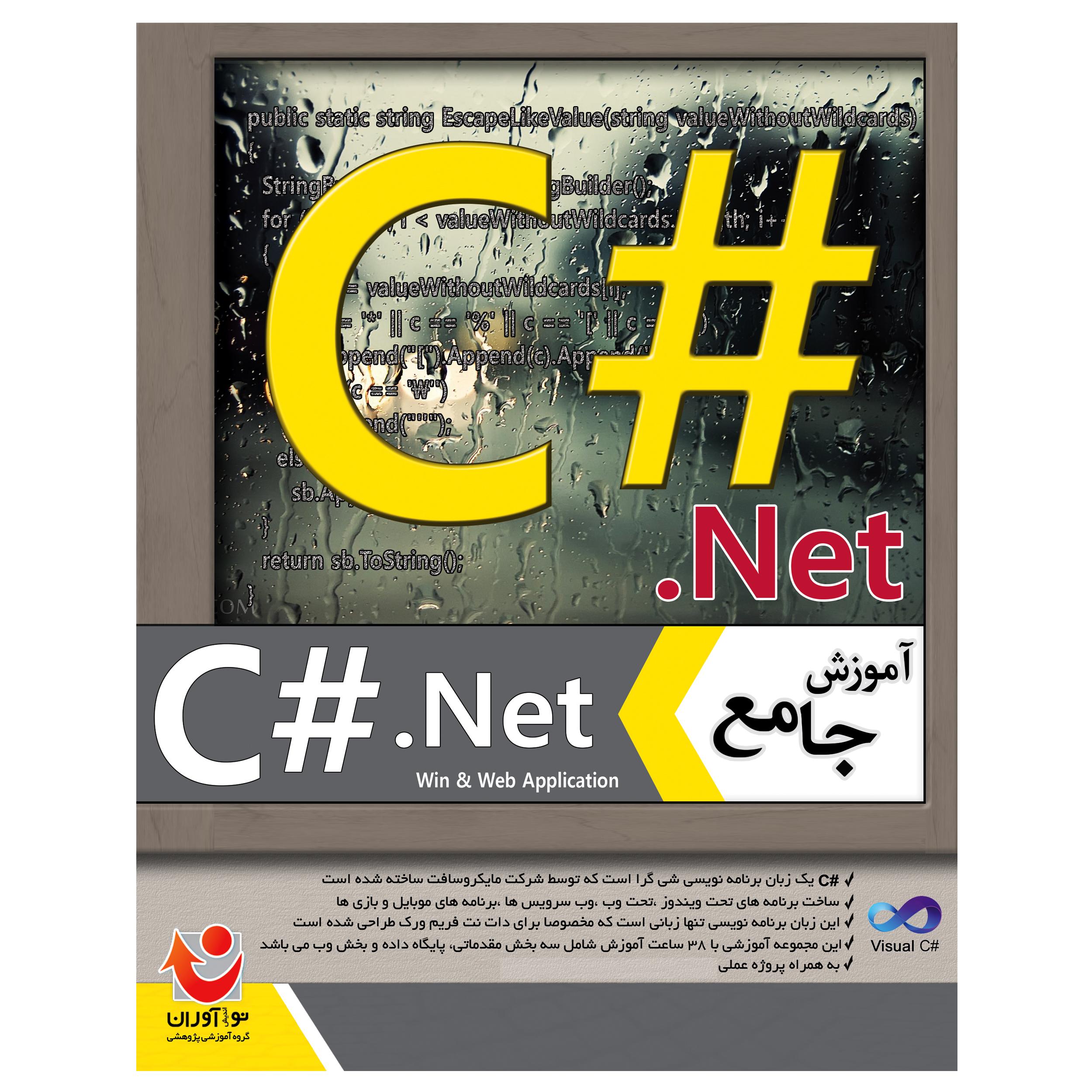 نرم افزار آموزش جامع C#.NET نشر نوآوران