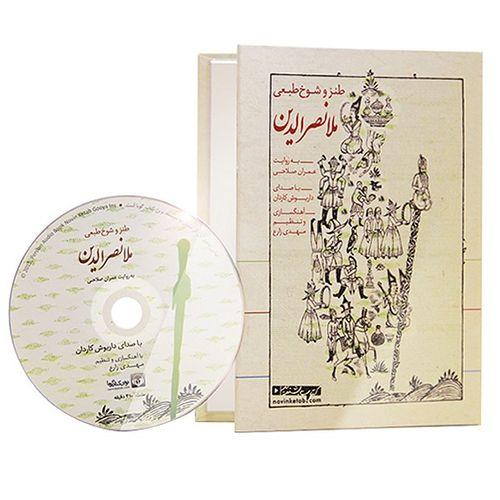 کتاب صوتی طنز و شوخ طبعی ملا نصرالدین اثر عمران صلاحی