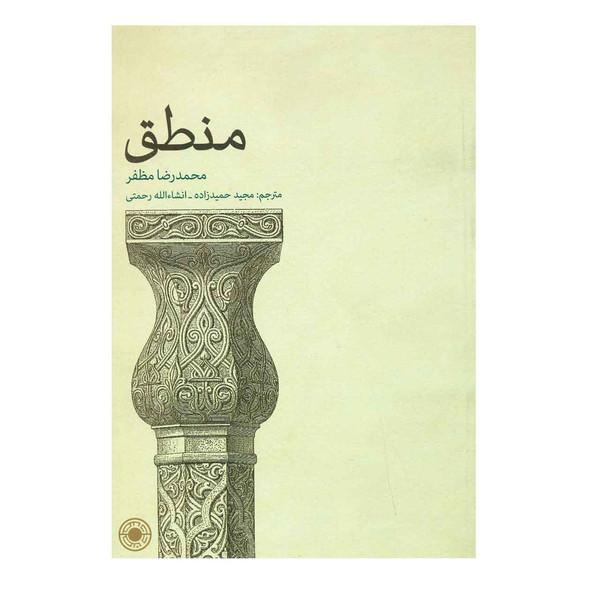 کتاب منطق اثر محمد رضا مظفر