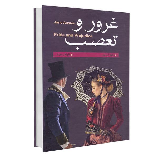 کتاب غرور و تعصب اثر جین آوستن انتشارات آتیسا