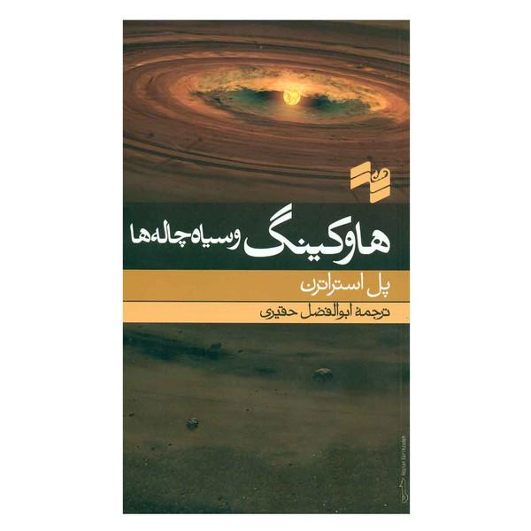 کتاب هاوکینگ و سیاه چاله ها اثر پل اسراترن