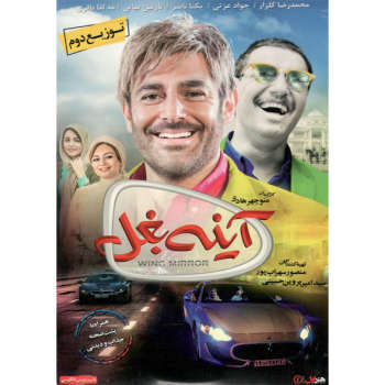 فیلم سینمایی اینه بغل اثر منوچهر هادی