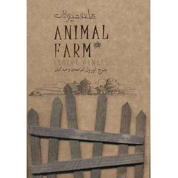 کتاب قلعه حیوانات اثر جرج اورول