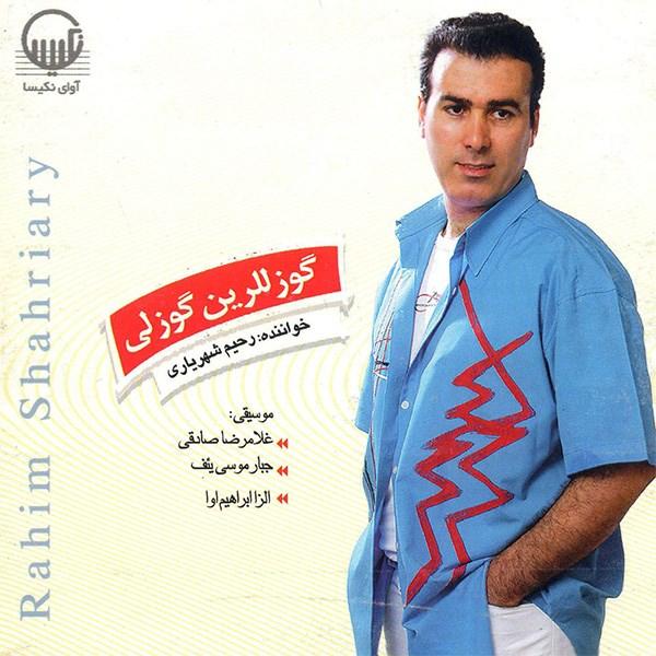 آلبوم موسیقی گوزللرین گوزلی - رحیم شهریاری