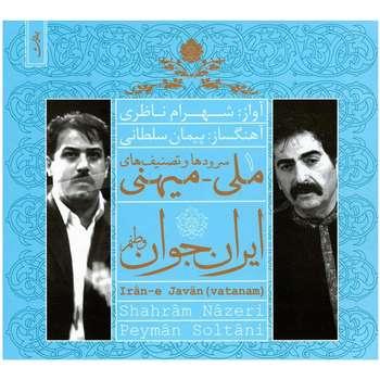 آلبوم موسیقی ایران جوان وطنم اثر شهرام ناظری نسخه دی جی پک