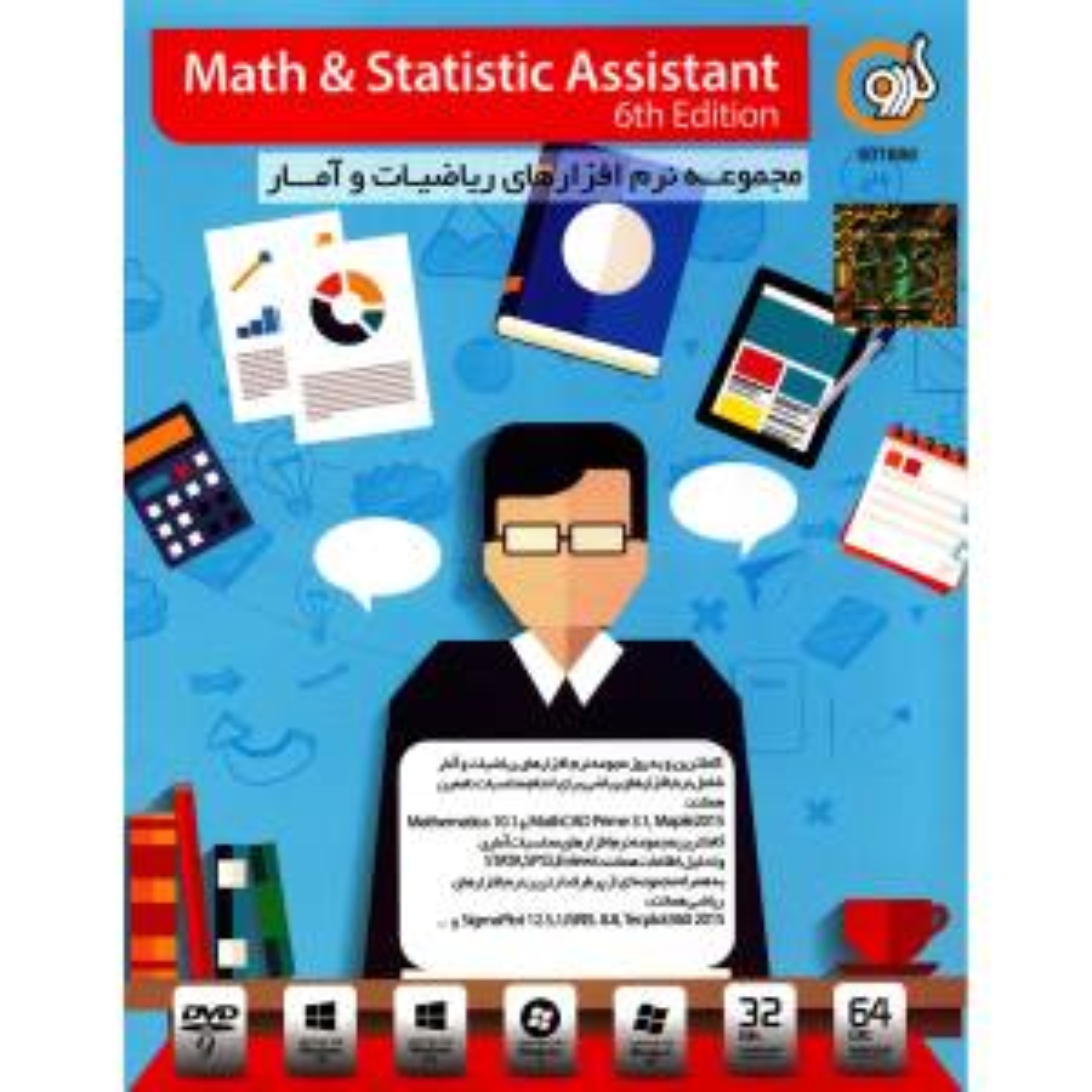 نرم افزار گردو Math And Statistic Assistant 6th Edition