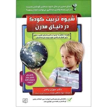 کتاب شیوه تربیت کودک در دنیای مدرن اثر سوزان پالمر