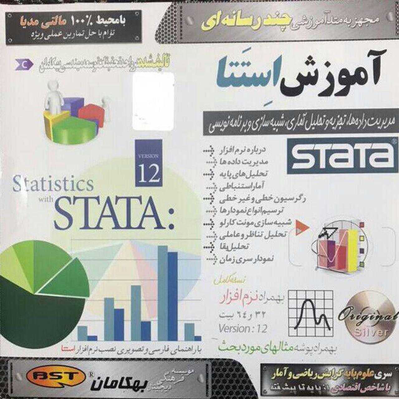 آموزش stata مدیریت داده ها وتحلیل آماری نشر بهکامان