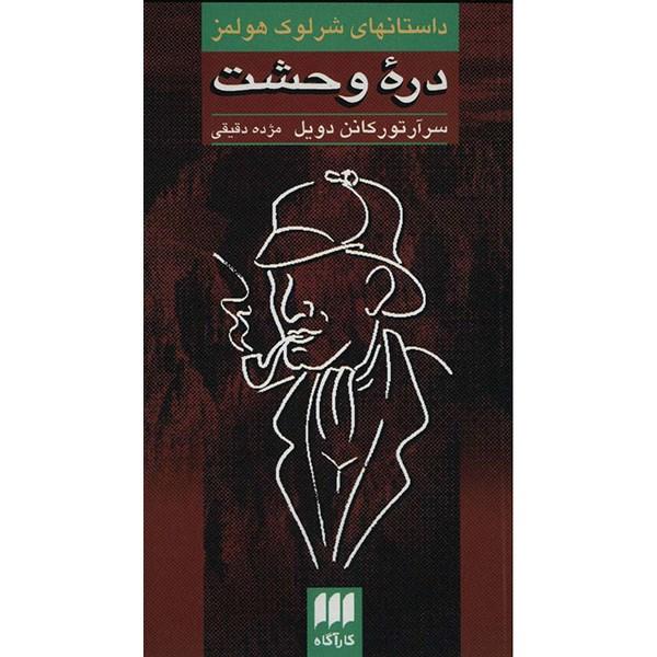 خرید                      کتاب دره وحشت، داستانهای شرلوک هولمز اثر سر آرتور کانن دویل