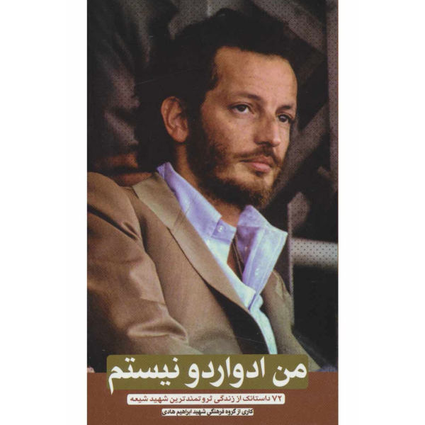 کتاب من ادواردو نیستم: زندگینامه ثروتمندترین شهید شیعه - اثر جمعی از نویسندگان