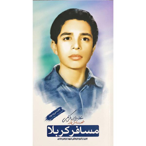 مسافر کربلا: زندگینامه و خاطرات شهید دانش آموز علیرضا کریمی - اثر جمعی از نویسندگان