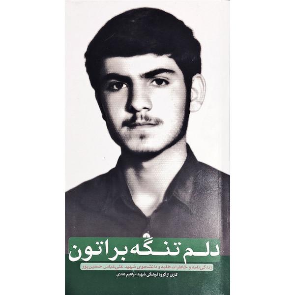 کتاب دلم تنگه براتون: زندگینامه و خاطرات طلبه و دانشجوی شهید علی عباس حسین پور - اثر جمعی از نویسندگان