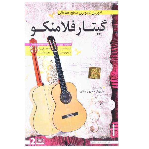 آموزش تصویری سطح مقدماتی گیتار فلامنکو نشر دنیای نرم افزار سینا