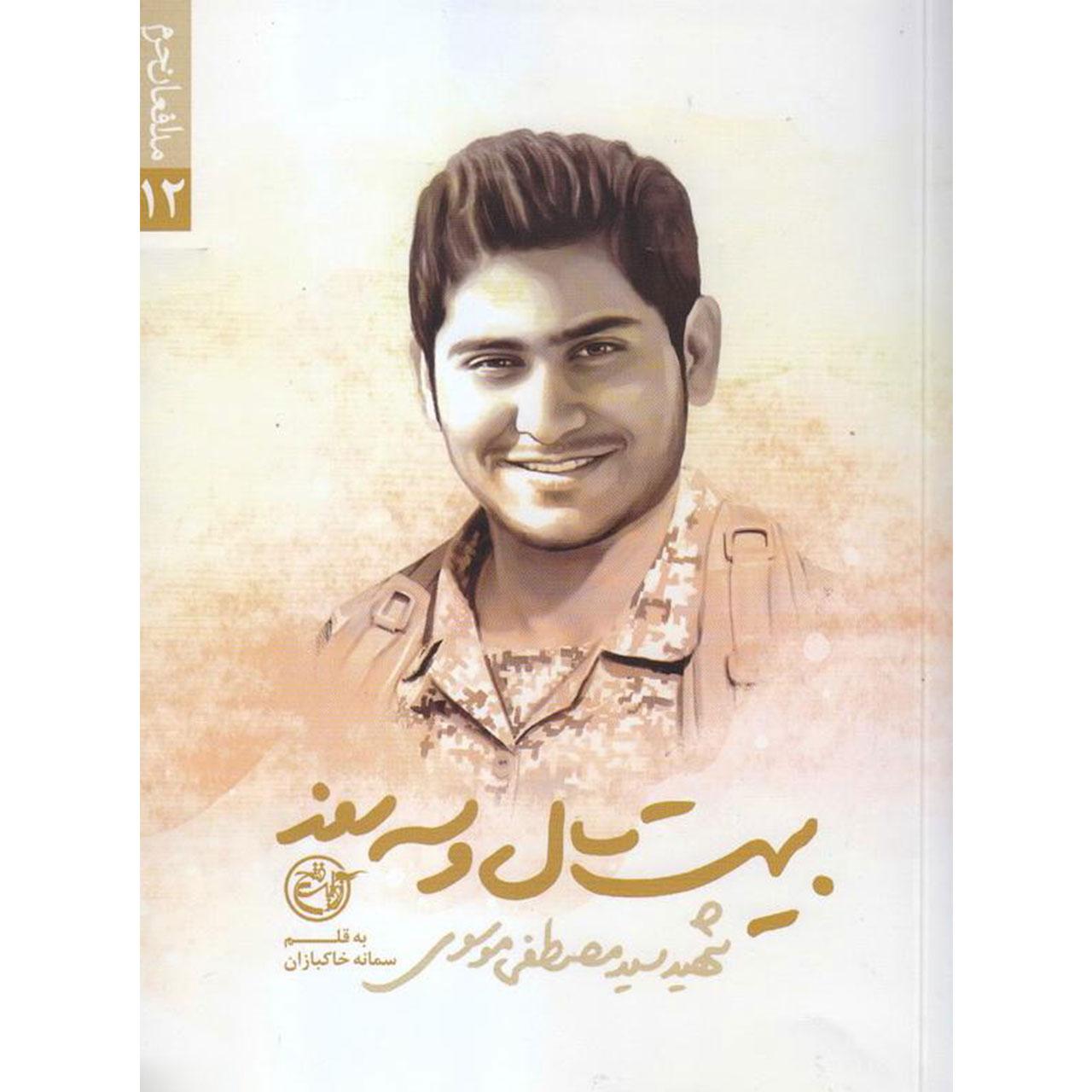 خرید                      کتاب بیست سال و سه روز: زندگینامه شهید مدافع حرم سید مصطفی موسوی - اثر سمانه خاکبازان