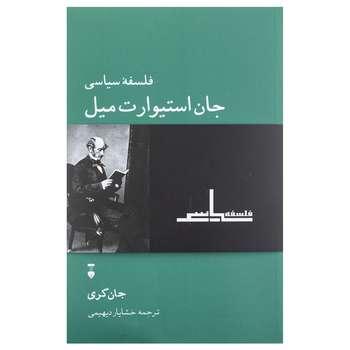 کتاب فلسفه سیاسی جان استوارت میل اثر جان گری