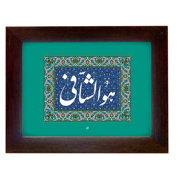 قاب پوستر لوح هنر طرح لوح قرآنی کد 593