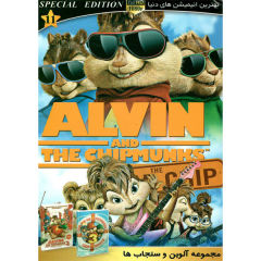 انیمیشن الوین و سنجاب ها تمامی قسمت ها اثر هنر اول