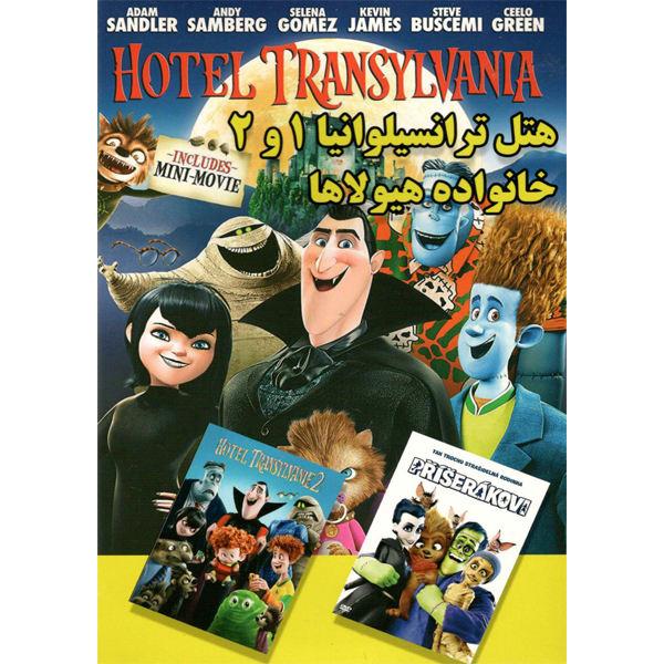 انیمیشن هتل ترانسیلوانیا 1 و 2 و خانواده هیولا ها اثر اینکلودز | HOTEL TRANSYLVANIA 1 2 PRISERAKOVI