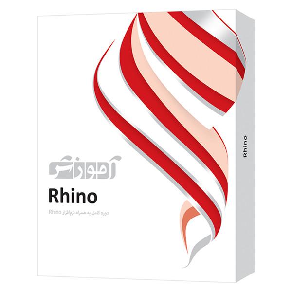 نرم افزار آموزش Rhino شرکت پرند