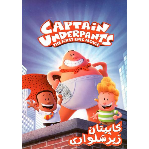 انیمیشن کاپیتان زیر شلواری اثر التراک