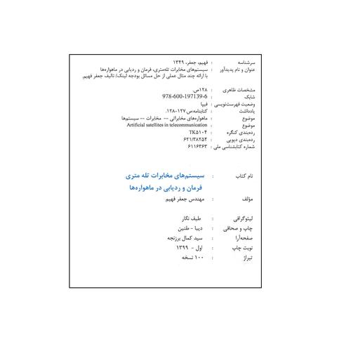 کتاب سیستم های مخابرات تله متری فرمان و ردیابی در ماهواره ها اثر جعفر فهیم انتشارات آیلار