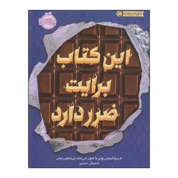 کتاب این کتاب برایت ضرر دارد اثر پسودانیموس بوش انتشارات پرتقال