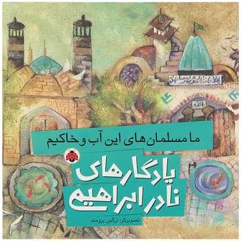 کتاب یادگارهای نادر ابراهیمی اثر نادر ابراهیمی نشر شهر قلم