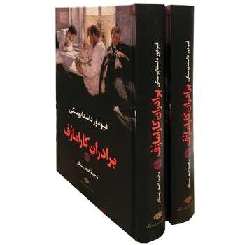 کتاب برادران کارامازف اثر فئودور داستایوسکی نشر نگاه 2 جلدی