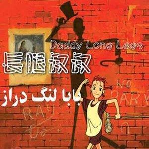 سریال تلویزونی بابا لنگ دراز اثر کازویوشی یوکوتا