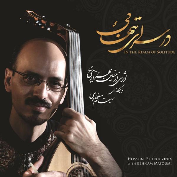 آلبوم موسیقی در سرای تنهائی اثر حسین بهروزی نیا و بهنام معصومی نشر نغمه حصار