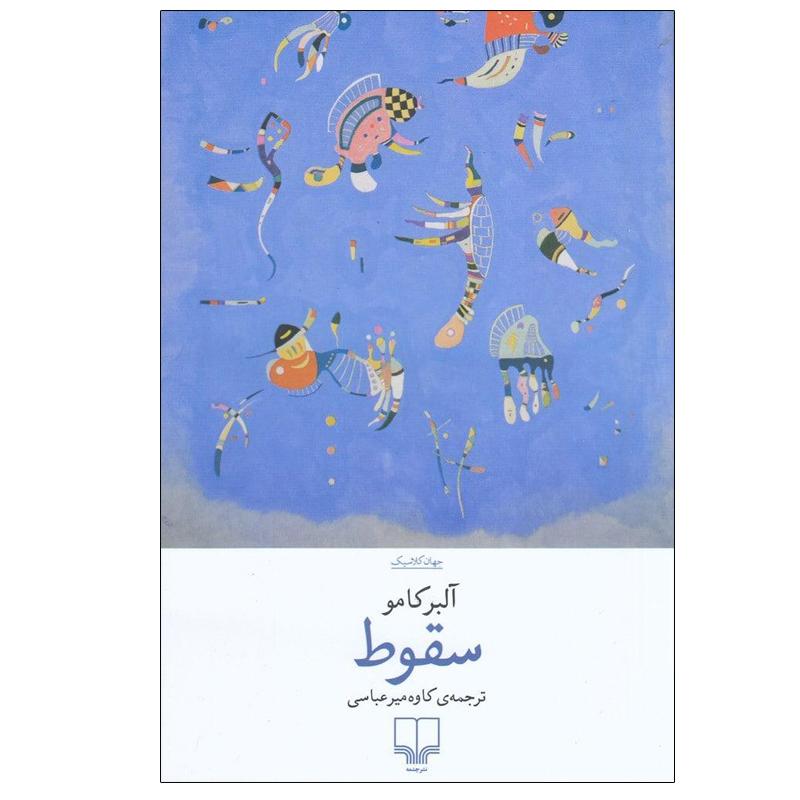 کتاب سقوط اثر آلبرکامو نشر چشمه