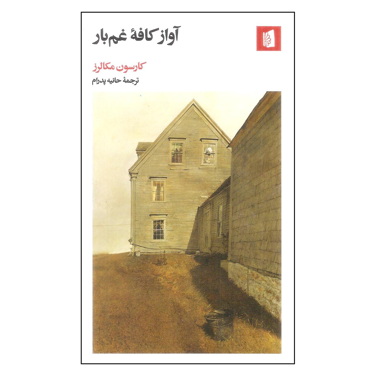 کتاب آواز کافه غم بار اثر کارسون مکالرز نشر بیدگل