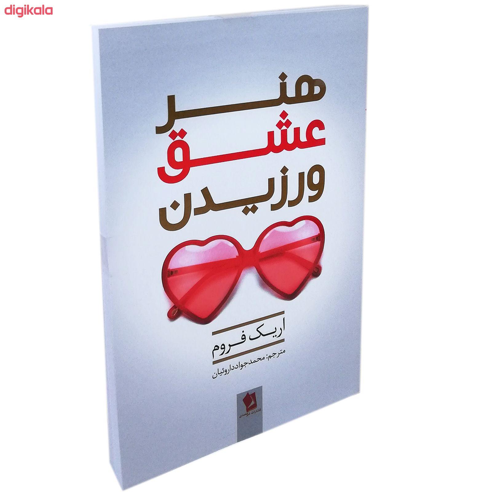 کتاب هنر عشق ورزیدن اثر اریک فروم نشر شیر محمدی main 1 2