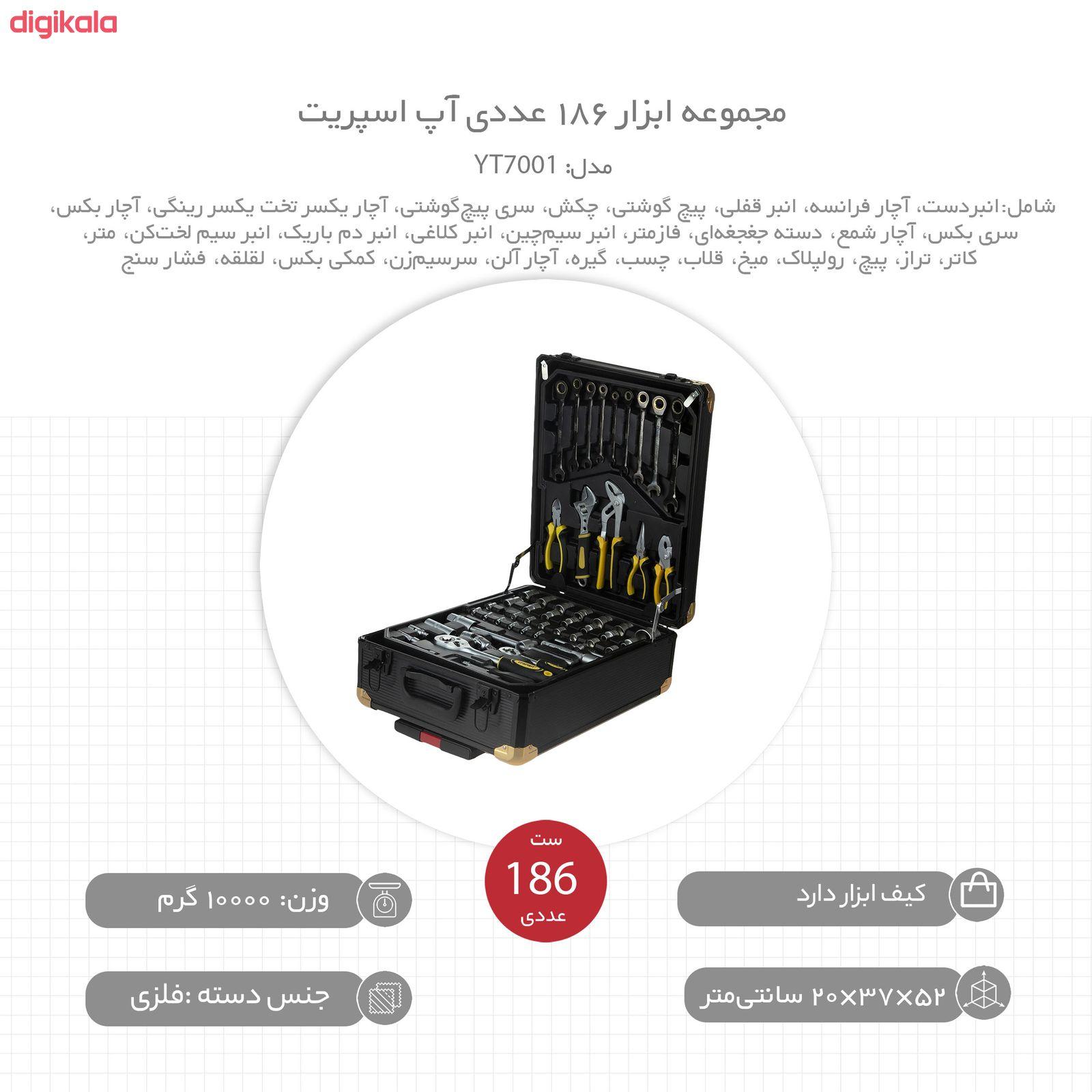 مجموعه ابزار 186 عددی آپ اسپریت مدل YT7001 main 1 40