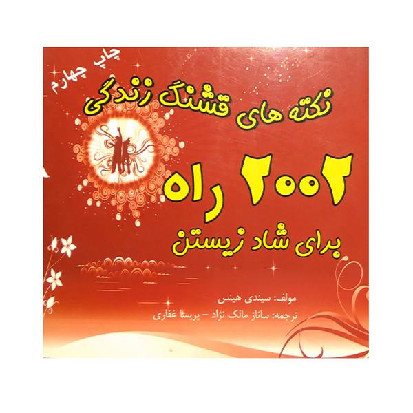 کتاب نکته های قشنگ زندگی اثر سیندی هینس انتشارات جاجرمی