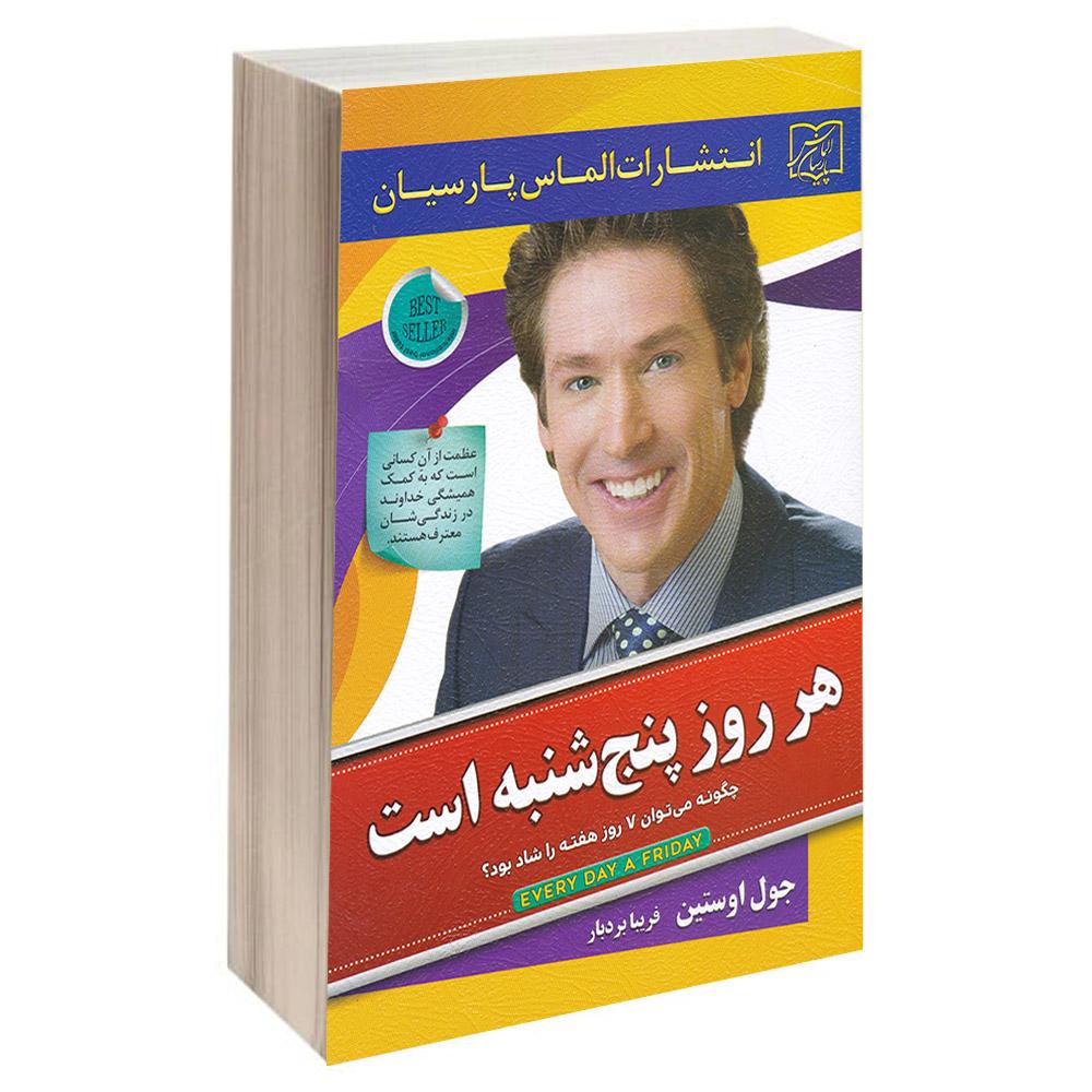 کتاب هر روز پنج شنبه است اثر جوئل اوستین انتشارات الماس پارسیان