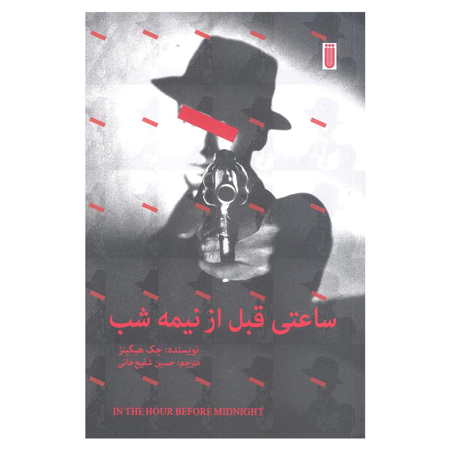کتاب ساعتی قبل از نیمه شب اثر جک هیگینز انتشارات بهجت شما