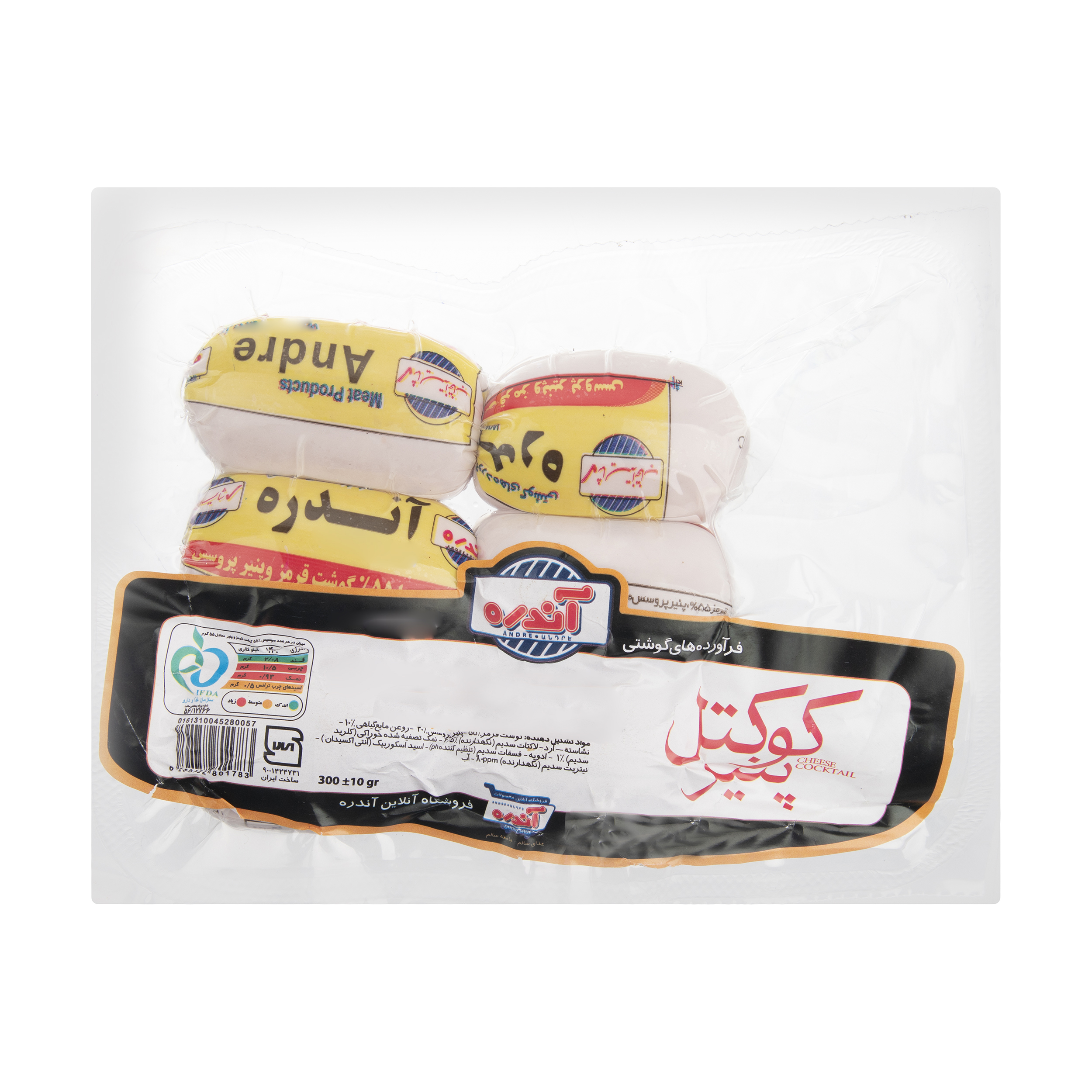 کوکتل پنیر 55 درصد گوشت قرمز و پنیر پروسس آندره - 300 گرم