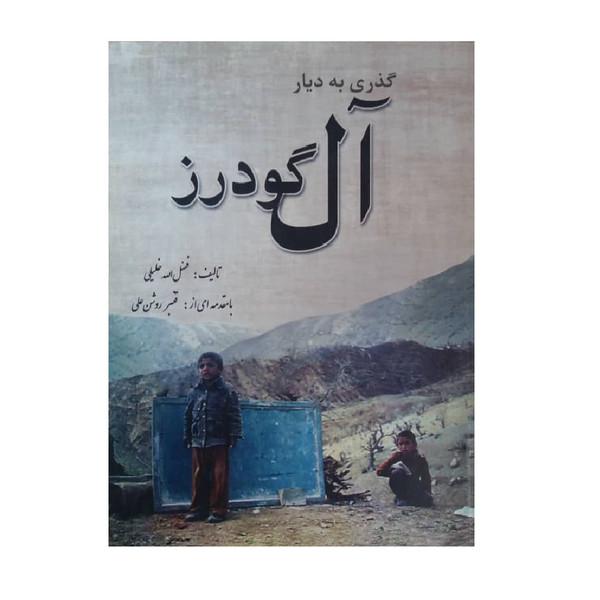 کتاب گذری به دیار آل گودرز اثر فضل الله خلیلی انتشارات مهر زهرا (س)