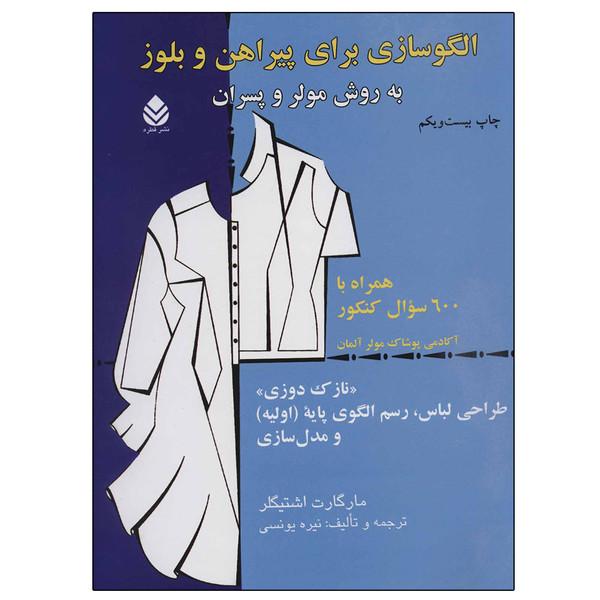 کتاب الگوسازی برای پیراهن و بلوز به روش مولر و پسران اثر مارگارت اشتیگلر نشر قطره