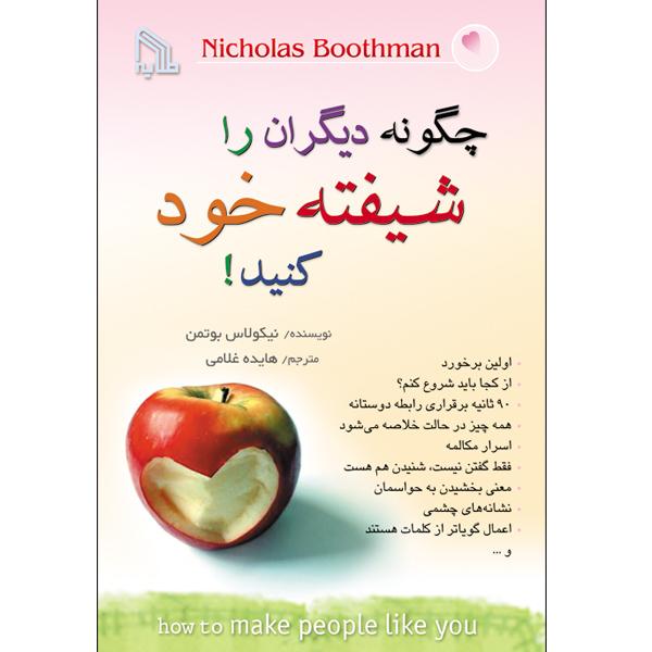 خرید                      کتاب چگونه دیگران را شیفته خود کنید! اثر نیکولاس بوتمن انتشارات طلایه