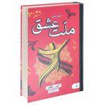 کتاب ملت عشق اثر الیف شافاک نشر آتیسا thumb