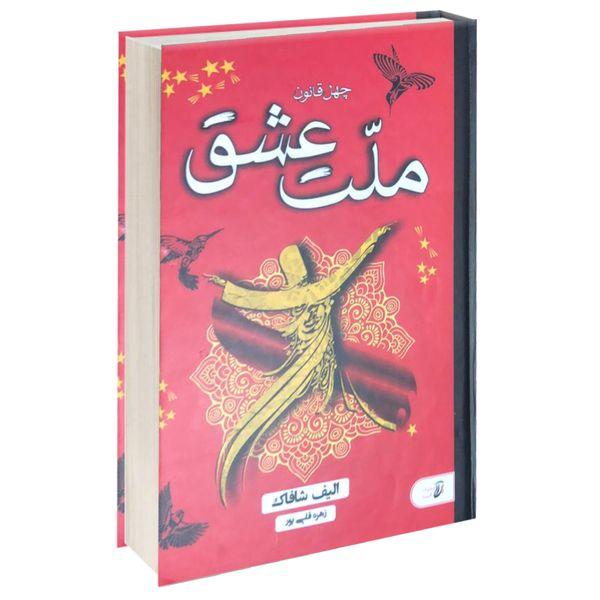 کتاب ملت عشق اثر الیف شافاک نشر آتیسا